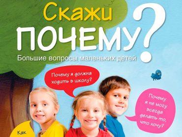 Вопросы и ответы для родителей